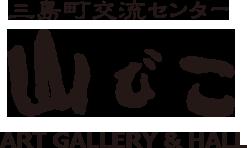 三島町交流センター 山びこ ART GALLERY&HALL