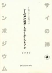 サイの神シンポジウムの記録第二集 サイの神の諸相(1990.3)_R