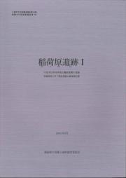 第15集稲荷原遺跡Ⅰ(2001.3)_R
