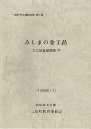 第7集みしまの金工品(1986.1)_R