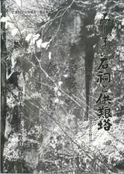 第5集みしまの石祠と供養塔(1982.5)_R