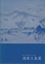 郷土を描き続けた画家 酒井三良展(1997.4)_R