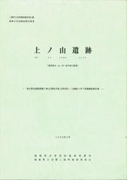 第13集上ノ山遺跡(1998.3)_R
