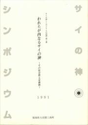 サイの神シンポジウムの記録第三集 われらが内なるサイの神(1991.3)_R