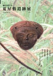 縄文の匠たち 荒屋敷遺跡展(2001.1)_R
