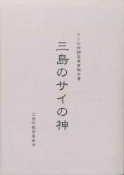 サイの神調査事業報告書 三島のサイの神(2003.3)_R