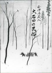 会津御蔵入 大石田の民俗(1995.3)_R