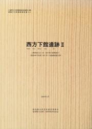 第19集西方下館遺跡Ⅱ(2005.3)_R