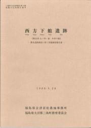 第9集西方下館遺跡Ⅰ(1989.3)_R
