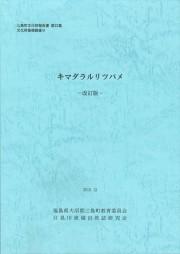 第22集キマダラルリツバメ-改訂版-(2010.12)_R