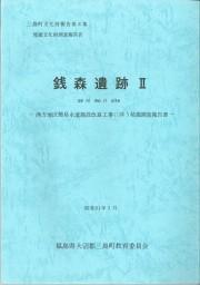 第8集銭森遺跡Ⅱ(1986.3)_R