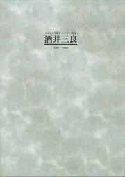 ふるさとを描き続けた画家 酒井三良(2001)_R