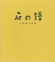 石の譜 三坂制の世界(1989.9)_R