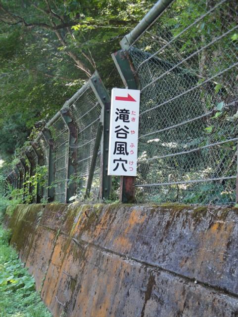 滝谷風穴①_R