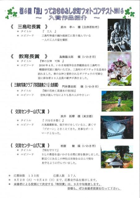 2016mishima_shashin_1