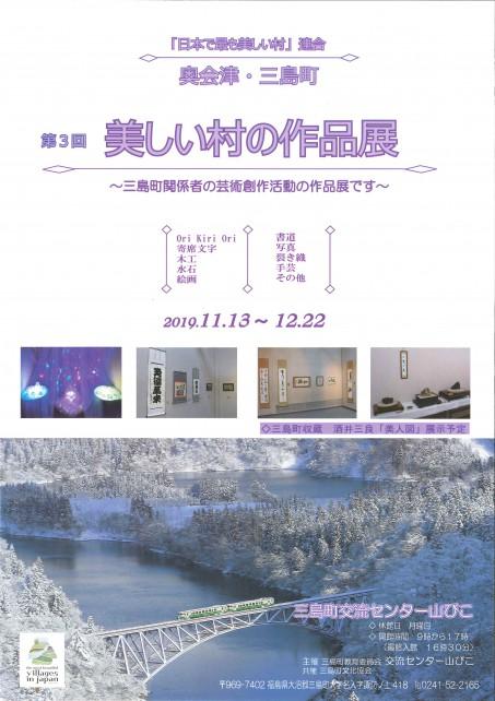R1_utukushimurasakuhinten