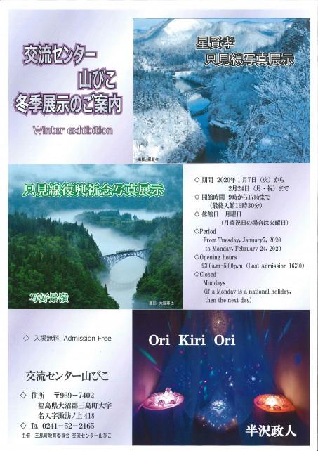 201001-02_冬展示
