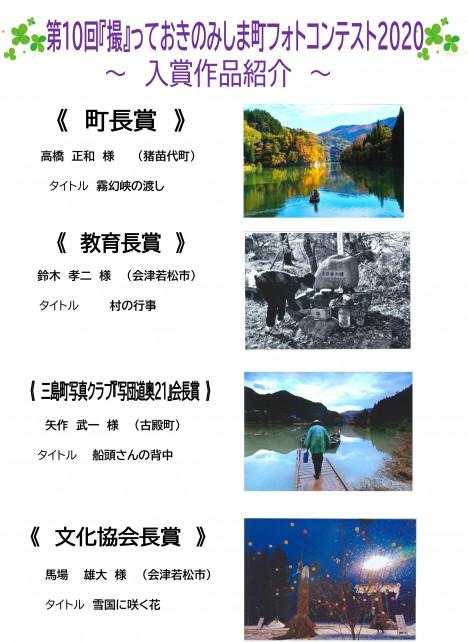 第10回フォトコン入賞作品集-1
